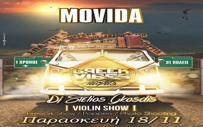MOVIDA GREEK VIBES 18-11-16