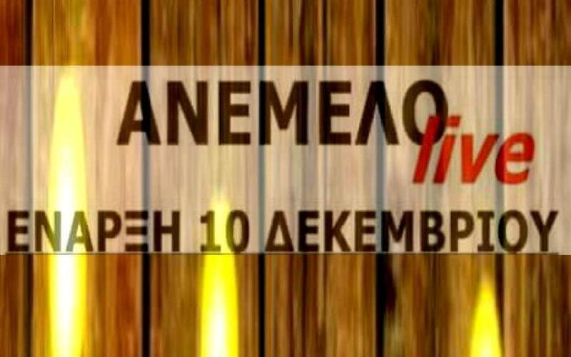 ANEMELO LIVE 10-12-16