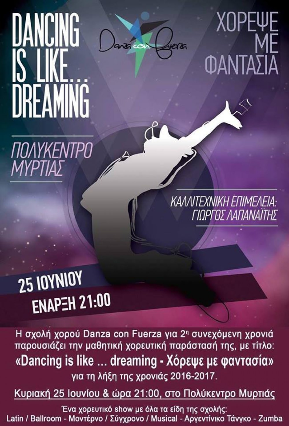 Dancing is like..dreaming – Χόρεψε με φαντασία